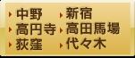 新宿・代々木・中野・高円寺・荻窪エリア