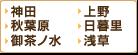 神田・秋葉原・御茶ノ水・上野エリア