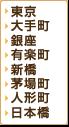 東京・銀座・新橋・人形町・日本橋エリア