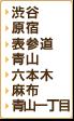 渋谷・表参道・青山・六本木・麻布エリア